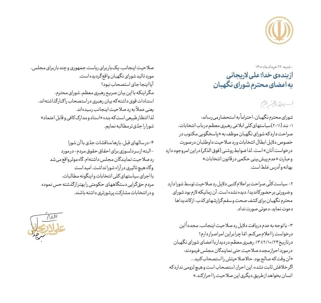 بیانیه دوم لاریجانی در پاسخ به سخنگوی شورای نگهبان