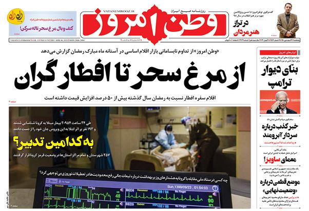 صفحه نخست روزنامههای کشور - پنجشنبه 19 فروردین 1400