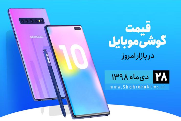 قیمت روز گوشی موبایل در بازار امروز ۹۸/۱۰/۲۸+جدول