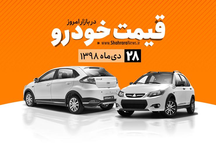 قیمت خودروهای داخلی و خارجی در بازار امروز ۹۸/۱۰/۲۸ +جدول