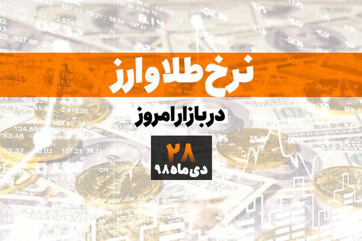 قیمت طلا، قیمت سکه، قیمت دلار و ارز امروز در مشهد ۹۸/۱۰/۲۸