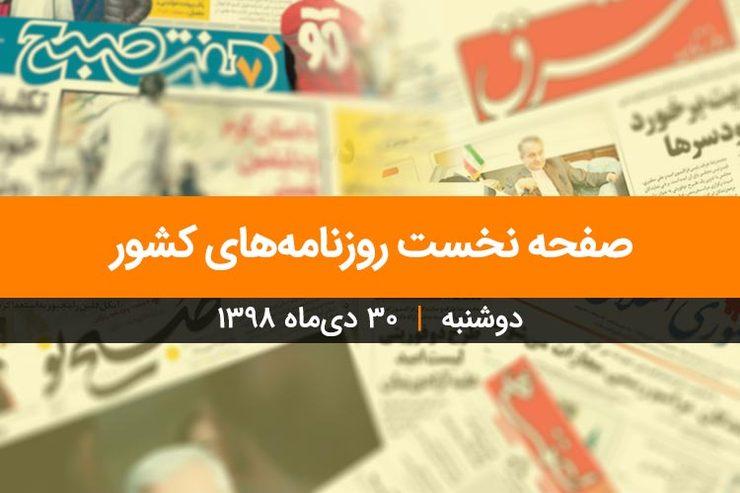 صفحه نخست روزنامههای کشور - دوشنبه ۳۰ دی ۱۳۹۸