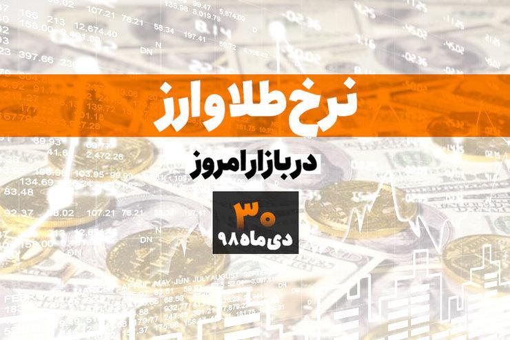 قیمت طلا، قیمت سکه، قیمت دلار و ارز امروز در مشهد ۹۸/۱۰/۳۰