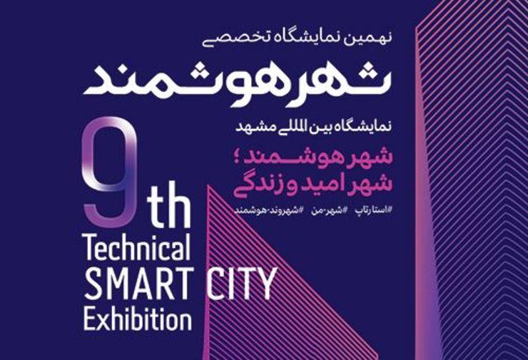 نهمین «نمایشگاه شهر هوشمند» افتتاح می شود