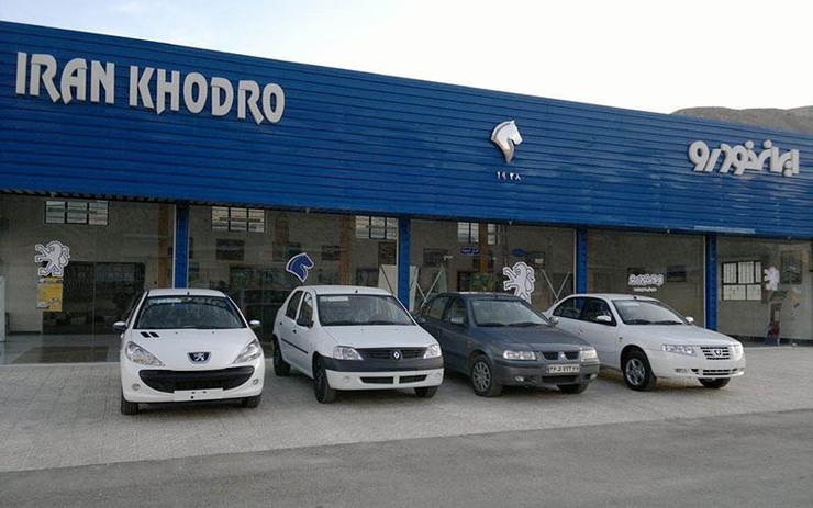 جزئیات طرح جدید فروش محصولات ایران خودرو از ۵ تا ۶ بهمن + جدول