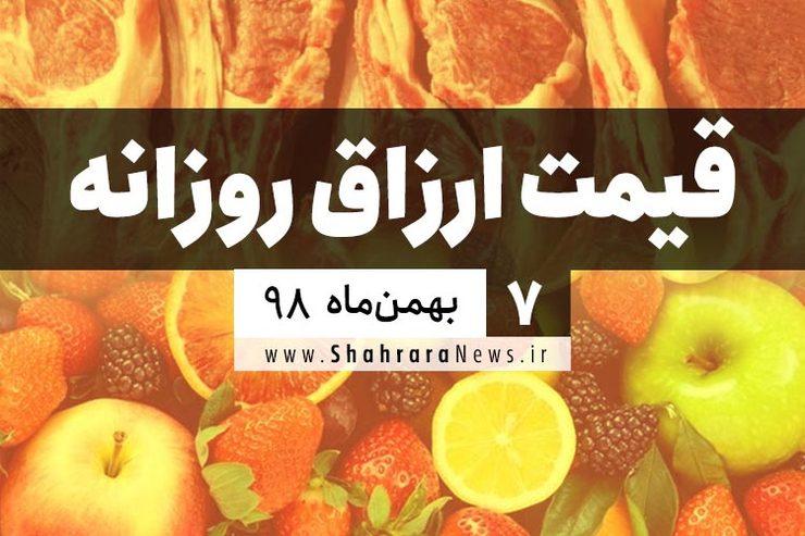 قیمت روز میوه، ترهبار، گوشت و محصولات پروتئینی در بازار مشهد ۷ بهمن ۹۸+جدول