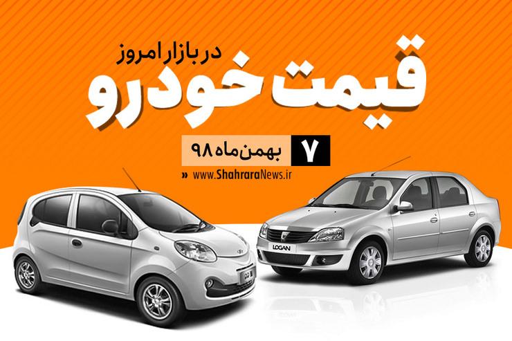 قیمت خودروهای داخلی و خارجی در بازار امروز ۷ بهمن ۹۸ +جدول