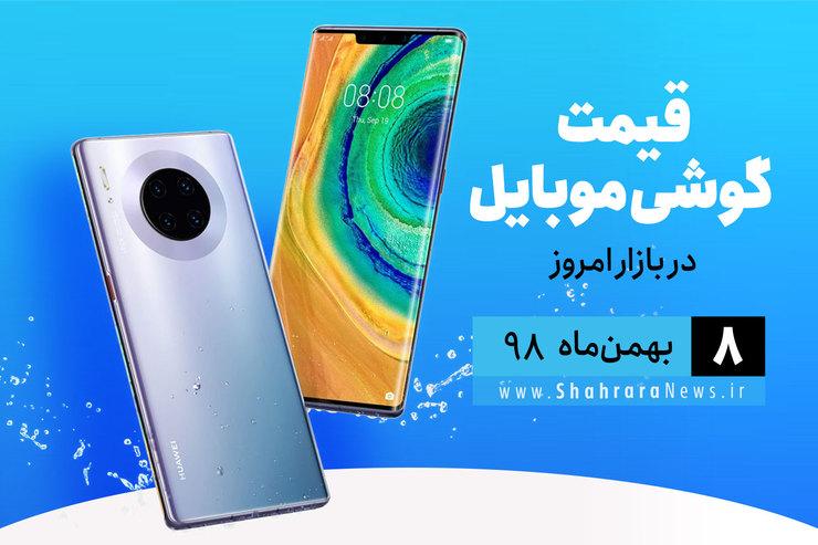 قیمت روز گوشی موبایل در بازار امروز ۸ بهمن ۹۸+جدول