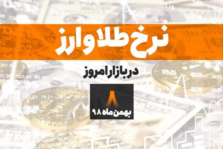 قیمت طلا، قیمت سکه، قیمت دلار و ارز امروز در مشهد ۸ بهمن ۹۸