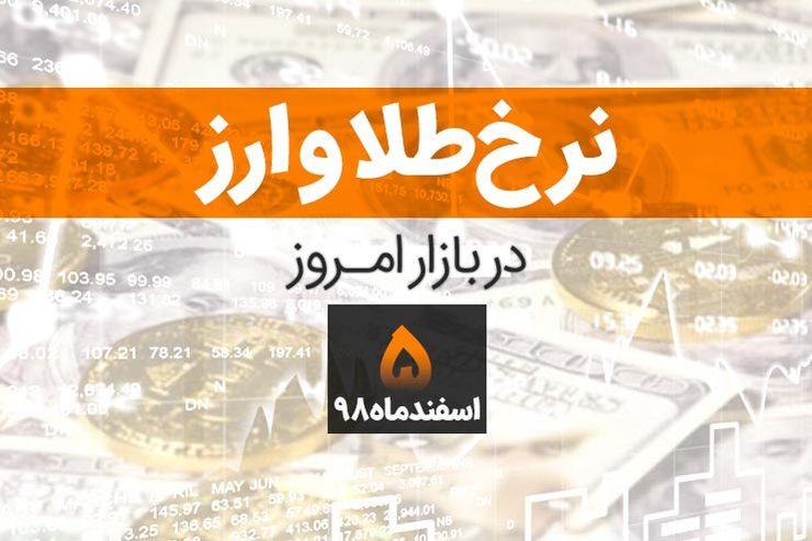 قیمت طلا، قیمت سکه، قیمت دلار و ارز امروز در مشهد ۵ اسفند ۹۸