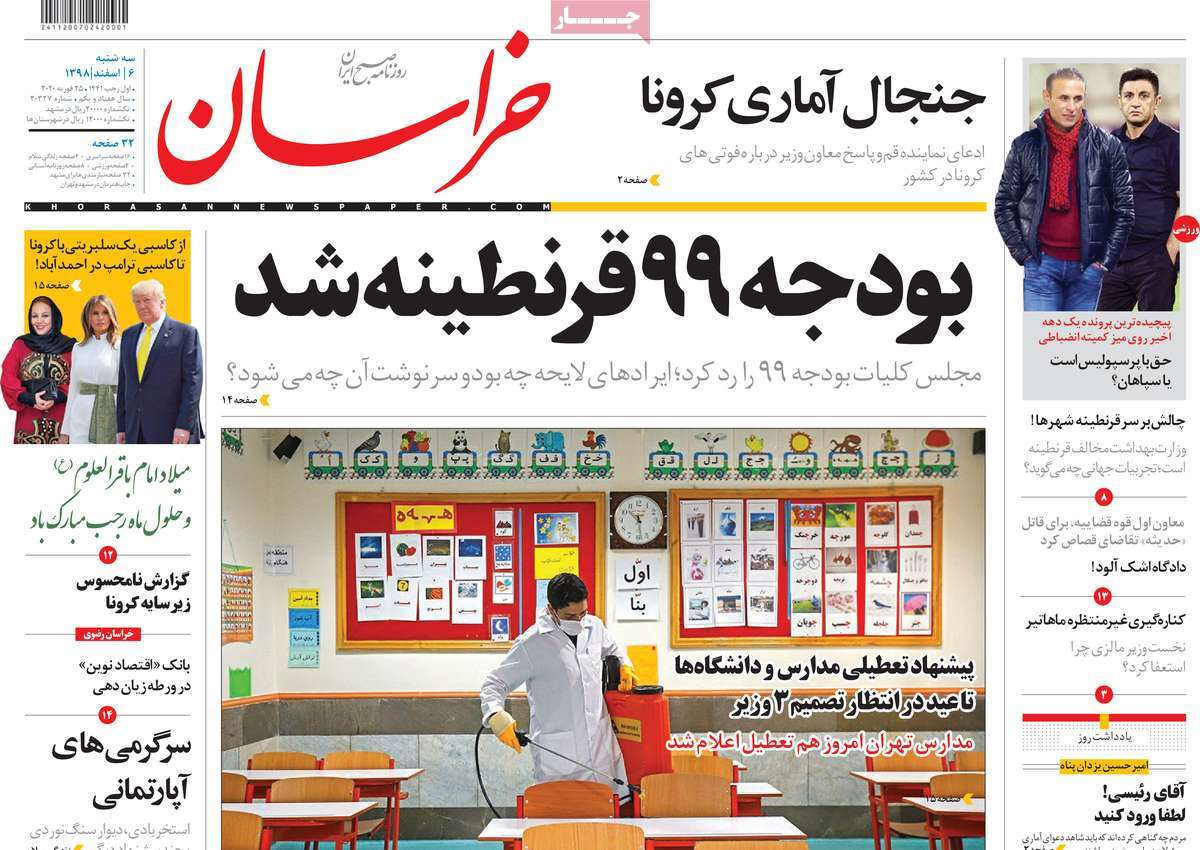 صفحه نخست روزنامههای کشور - سه شنبه ۶ اسفند ۱۳۹۸