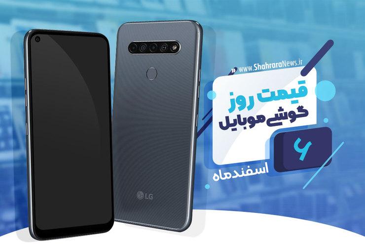 قیمت روز گوشی موبایل در بازار امروز ۶ اسفند ۹۸+جدول
