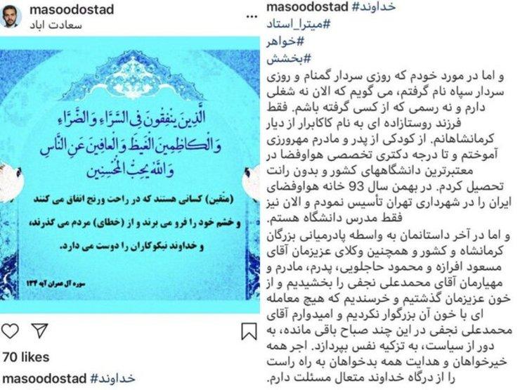 برادر میترا استاد از بخشش «محمد علی نجفی» خبر داد