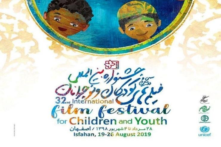 نمایش فیلمهای جشنواره بین المللی کودک و نوجوان در مشهد آغاز شد