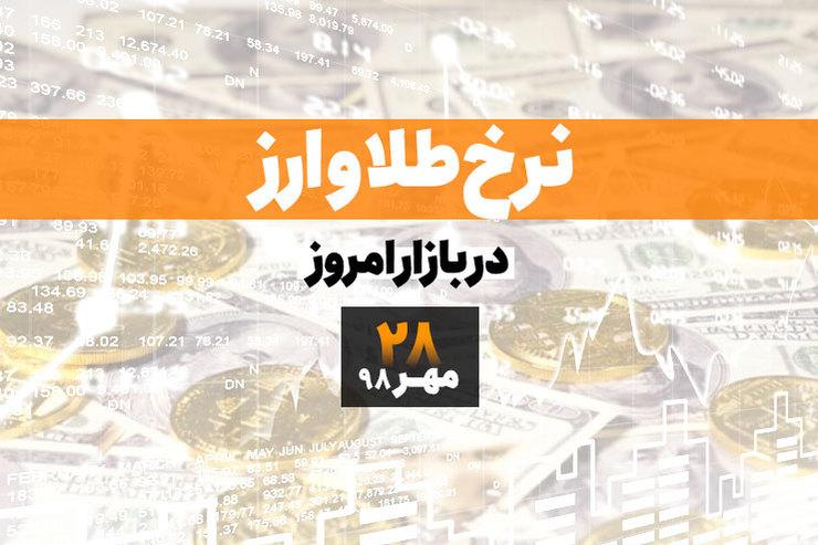 قیمت طلا، قیمت سکه، قیمت دلار و ارز امروز در مشهد ۹۸/۰۷/۲۸