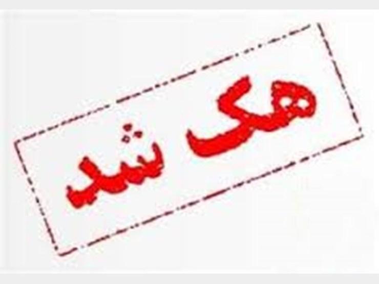 سایت فدراسیون فوتبال بحرین هک شد + عکس/ پخش سرود ملی ایران در سایت بحرینی