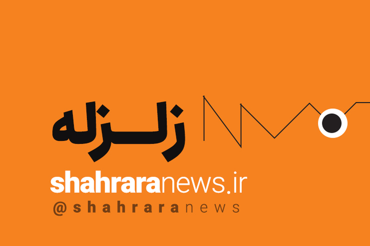 زلزله ۴.۱ ریشتری حوالی شیراز را لرزاند + جزئیات