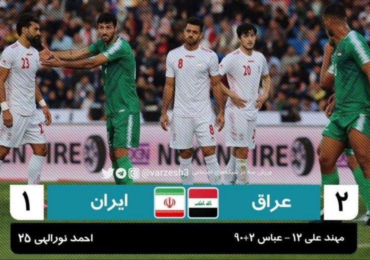 شکست ایران مقابل عراق در دقایق آخر + فیلم گل ها