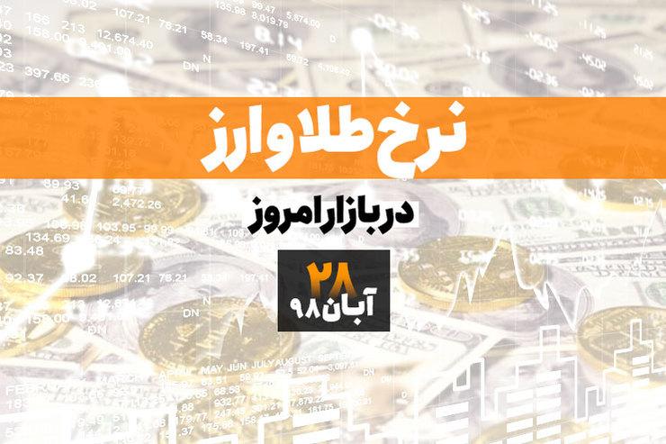 قیمت طلا، قیمت سکه، قیمت دلار و ارز امروز در مشهد ۹۸/۰۸/۲۸