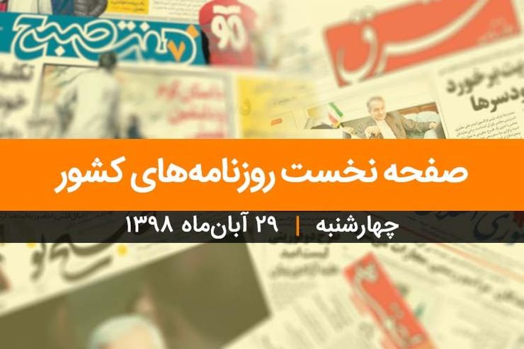 صفحه نخست روزنامههای کشور - چهار شنبه ۲۹ آبان ۱۳۹۸