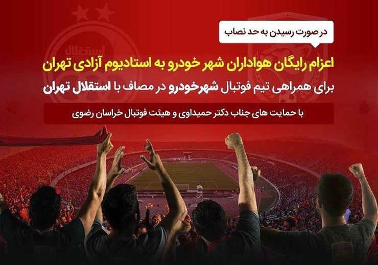 اعزام رایگان هواداران شهرخودرو برای بازی با استقلال