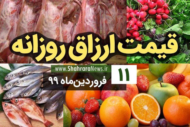 قیمت روز میوه، ترهبار، گوشت و محصولات پروتئینی در بازار مشهد ۱۱ فروردین ۹۹
