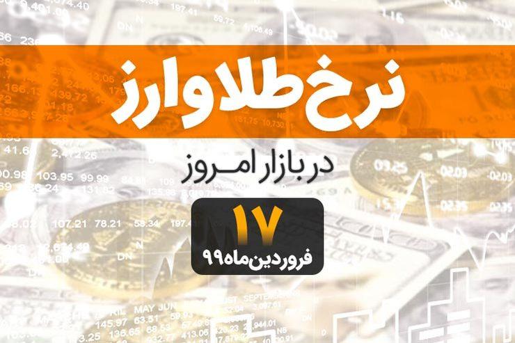 قیمت طلا، قیمت سکه، قیمت دلار و ارز امروز ۱۷ فروردین ۹۹