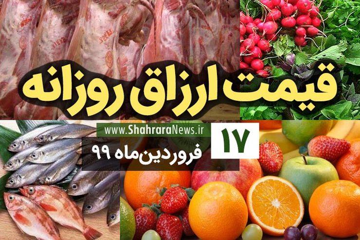 قیمت روز میوه، ترهبار، گوشت و محصولات پروتئینی در بازار مشهد ۱۷ فروردین ۹۹