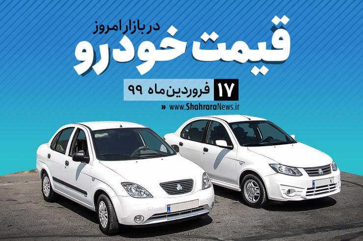 قیمت خودروهای داخلی و خارجی در بازار امروز ۱۷ فروردین ۹۹ +جدول