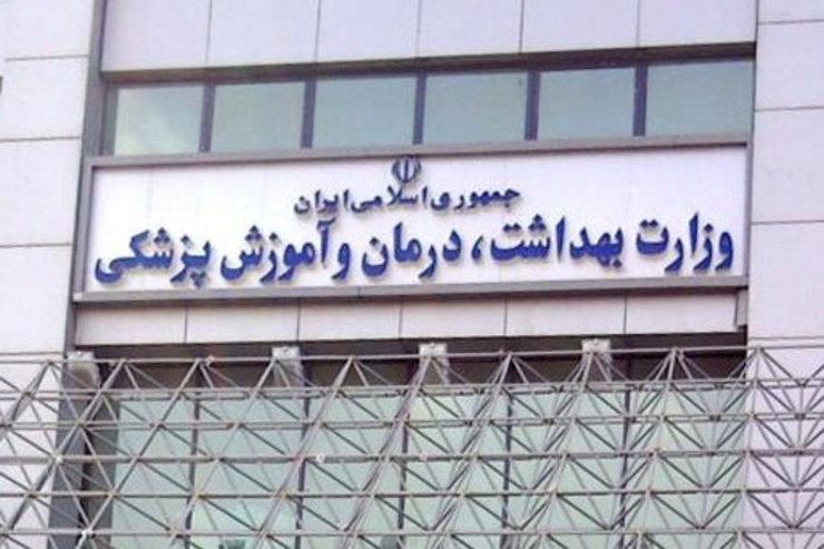 پیامک جدید وزارت بهداشت به شهروندان/ خشونت علیه همسر را به تلفن ۱۲۳ اطلاع دهید