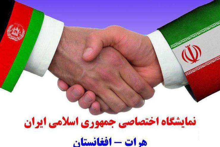 هرات میزبان ششمین نمایشگاه اختصاصی ایران