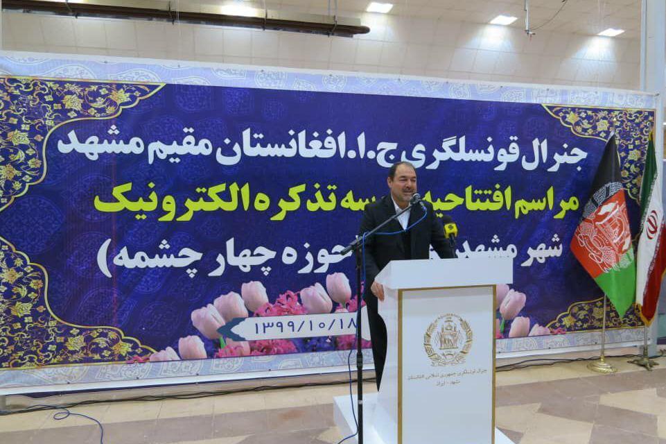 مرکز صدور تذکره الکترونیکی برای اتباع افغانستانی در مشهد افتتاح شد