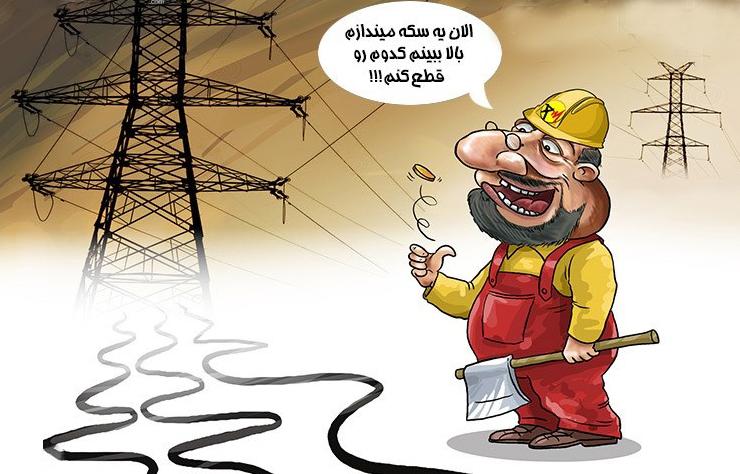 قطعی ناگهانی برق در بسیاری از شهرها واکنش زیادی در پی داشت