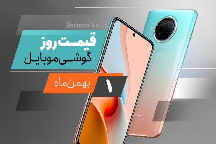 قیمت روز گوشی موبایل در بازار امروز یکم بهمن ۹۹ + جدول