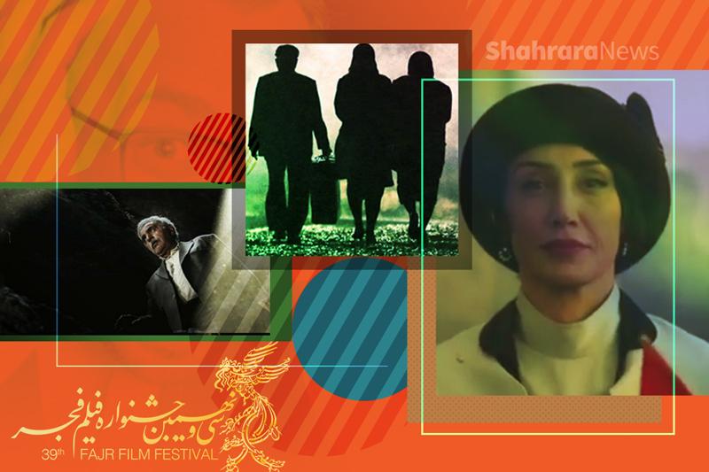 سیونهمین جشنواره فیلم فجر