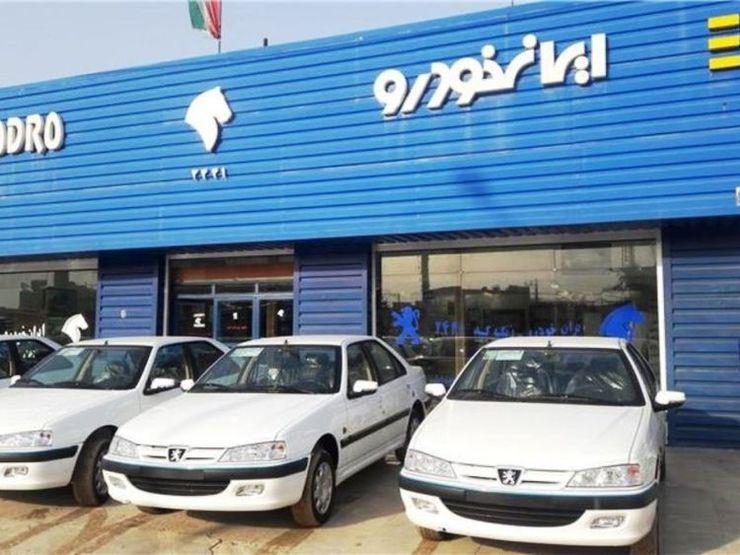 زمان قرعه کشی طرح پیش فروش یکساله ۷ محصول ایران خودرو مشخص شد + جزئیات