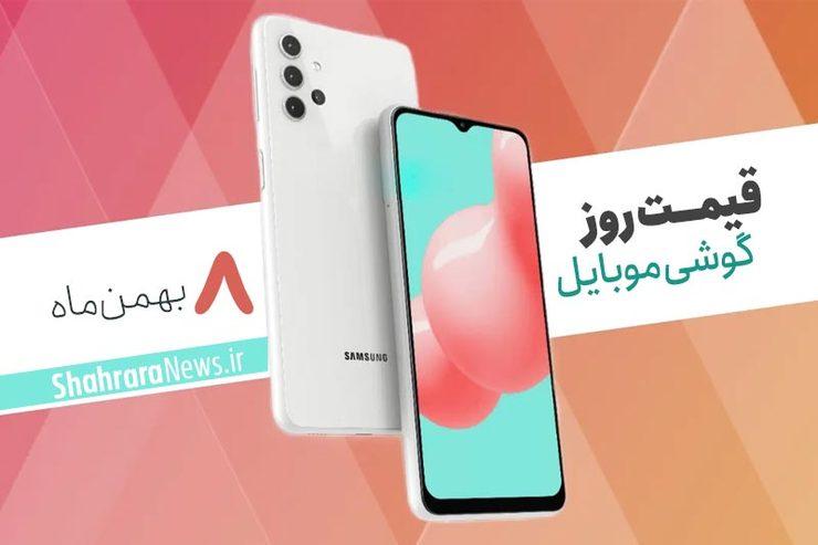قیمت روز گوشی موبایل در بازار امروز ۸ بهمن ۹۹ + جدول