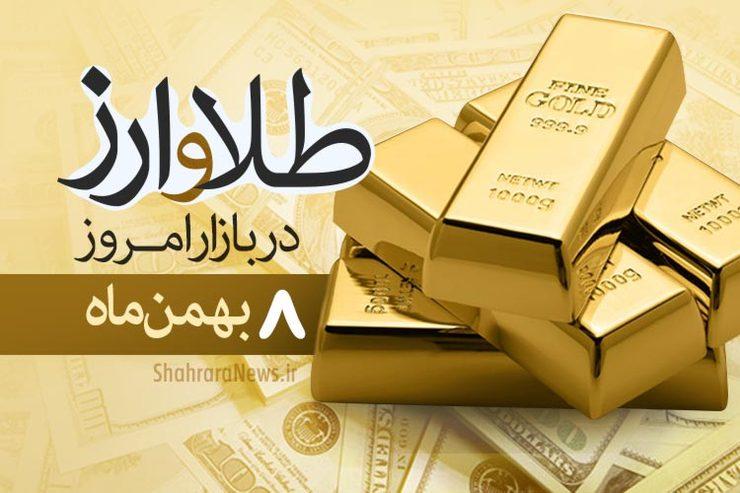قیمت طلا، قیمت دلار، قیمت سکه و قیمت ارز امروز ۸ بهمن ماه ۹۹