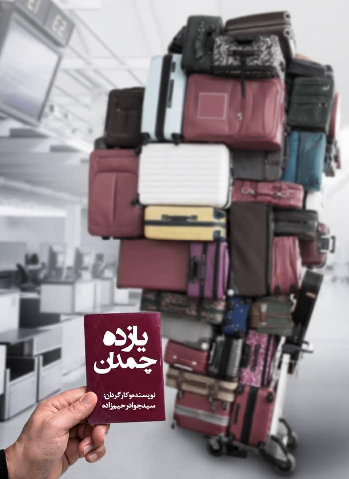 گفتگو با کارگردان «یازده چمدان» | نمایشی درباره مهاجرت مغزهای نوجوان