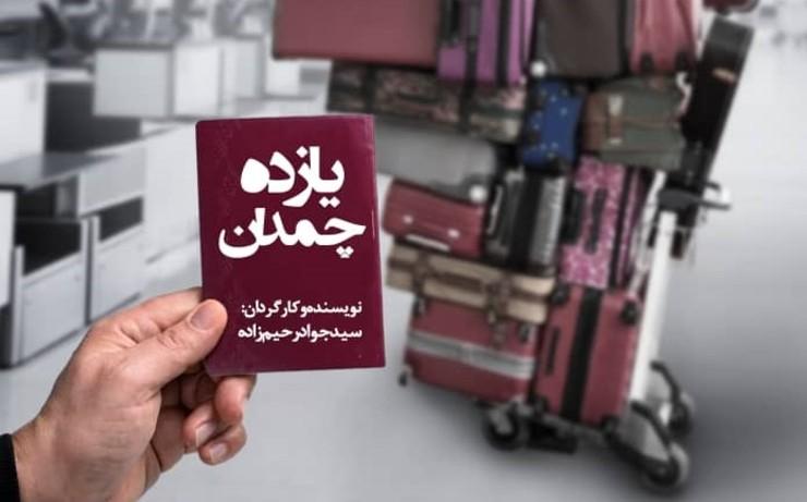 گفتگو با سیدجواد رحیمزاده، کارگردان «یازده چمدان» | نمایشی درباره مهاجرت مغزهای نوجوان