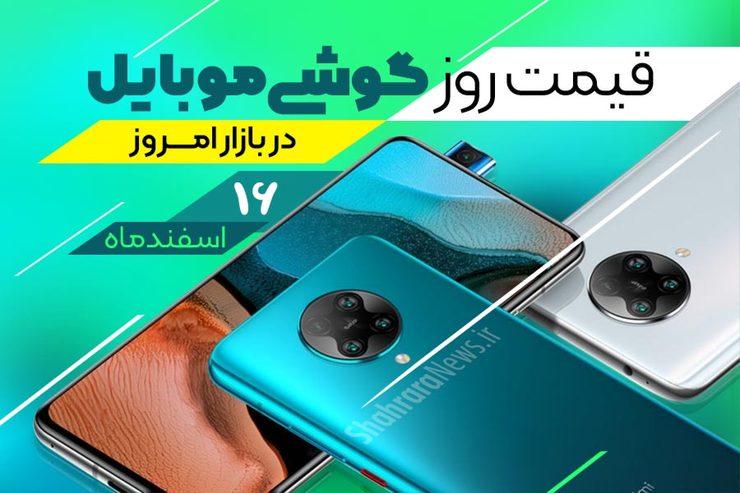 قیمت روز گوشی موبایل در بازار امروز ۱۶ اسفند ۹۹ + جدول