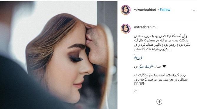 انتشار خبر ازدواج پیمان قاسم خانی با میترا ابراهیمی در اینستاگرام + تصاویر