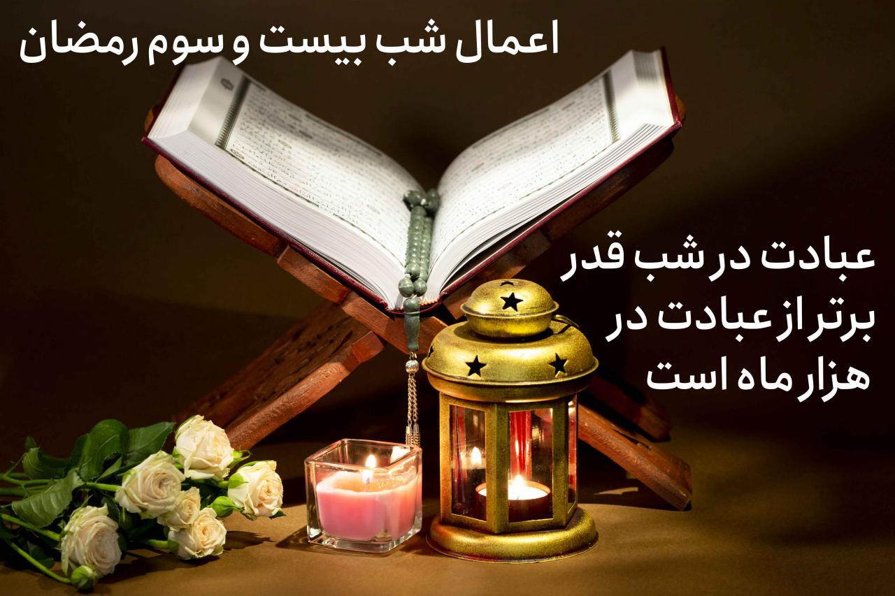اعمال شب های قدر/ دعای شب ۱۹، ۲۱ و ۲۳ ماه رمضان