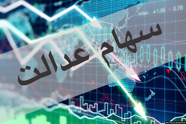 پاسخ به ۲۵ سوال کلیدی درباره آزادسازی سهام عدالت