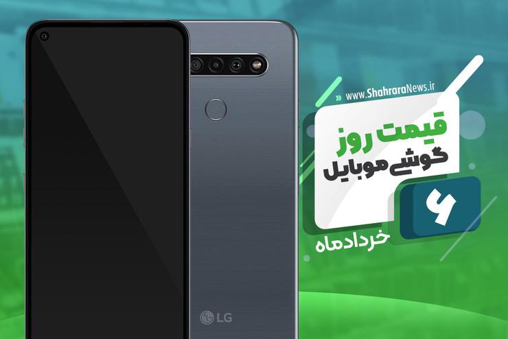 قیمت روز موبایل در بازار امروز ۶ خرداد ۹۹+جدول