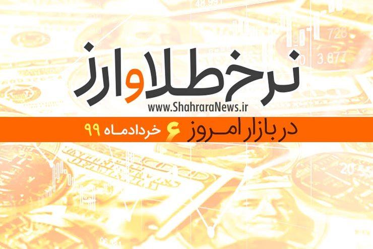 قیمت طلا، قیمت دلار، قیمت سکه و قیمت ارز امروز ۶ خرداد ۹۹