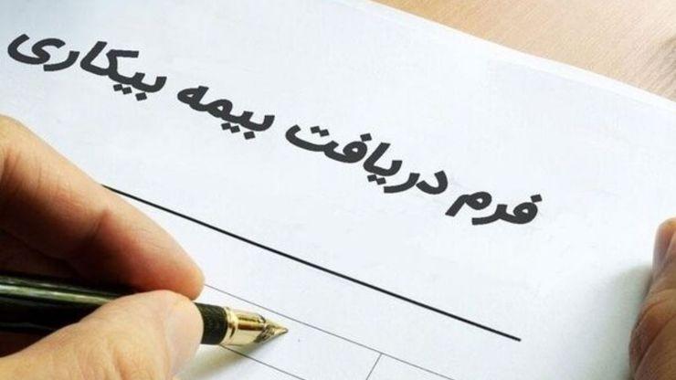 خبر خوش برای متقاضیان دریافت بیمه بیکاری