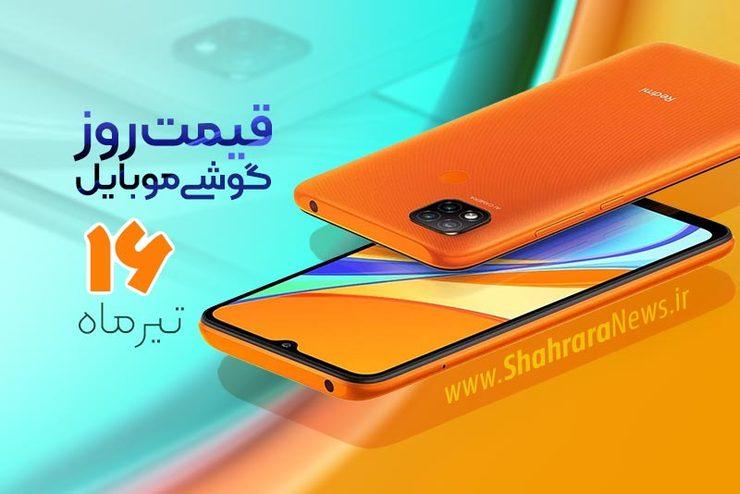 قیمت روز موبایل در بازار امروز ۱۶ تیر ۹۹+جدول