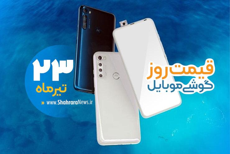 قیمت روز گوشی موبایل در بازار امروز ۲۳ تیر ۹۹+جدول