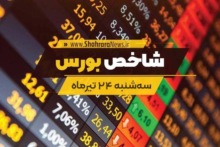 شاخص کل بورس امروز ۲۴ تیر| رشد شاخص در روز ریزش بازار